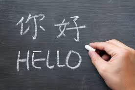 Avviso pubblico selezione personale interno o esterno per il reclutamento di un esperto di lingua cinese.